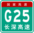 China Expwy G25 sign with name.png