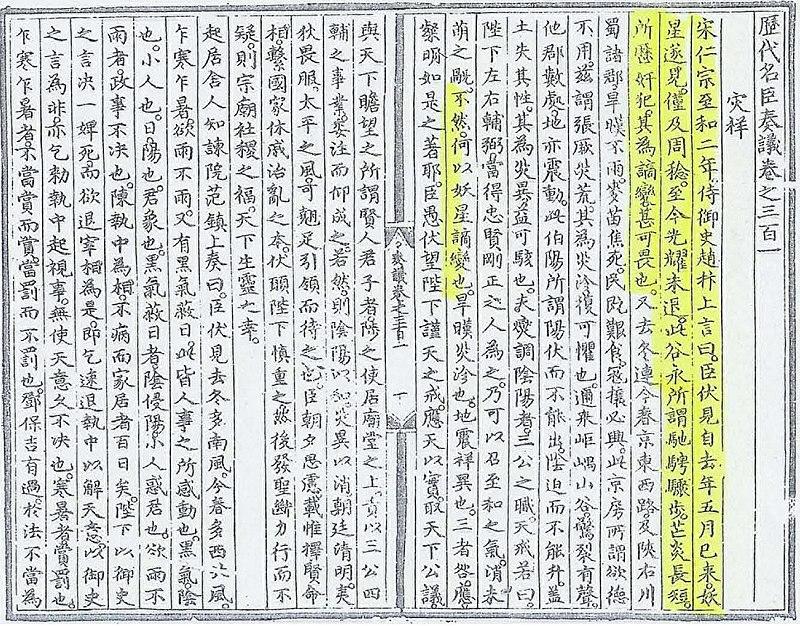 Chinese report of guest star identified as the supernova of 1054 (SN 1054) in the Lidai mingchen zouyi (%E5%8E%86%E4%BB%A3%E5%90%8D%E8%87%A3%E5%A5%8F%E8%AE%AE).jpg