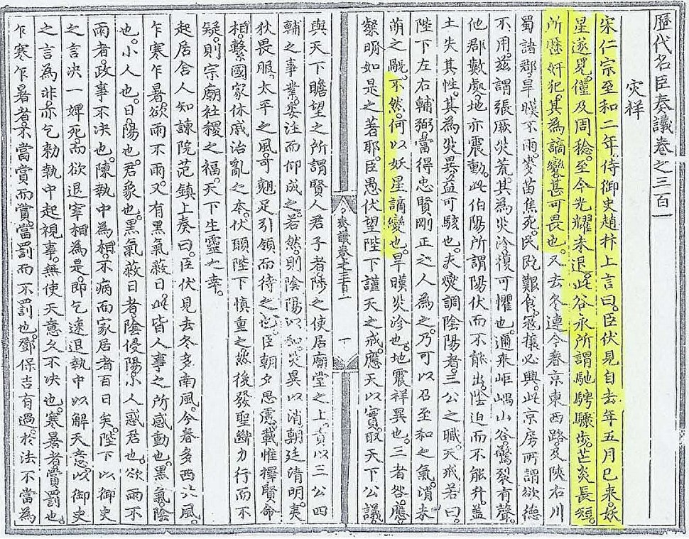 Chinese report of guest star identified as the supernova of 1054 (SN 1054) in the Lidai mingchen zouyi (历代名臣奏议)