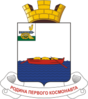 Coat of Arms of Gagarin city.png