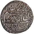 Coin of Shahrokh Afshar, struck at the Ganja mint (reverse).jpg