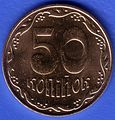 Coin of Ukraine 50 a.jpg