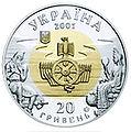 Coin of Ukraine Skifia A.jpg