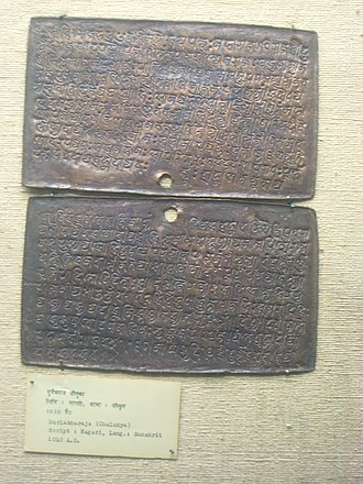 Chaulukya dynasty - A 1010 CE copper-plate inscription from the reign of Durlabharaja