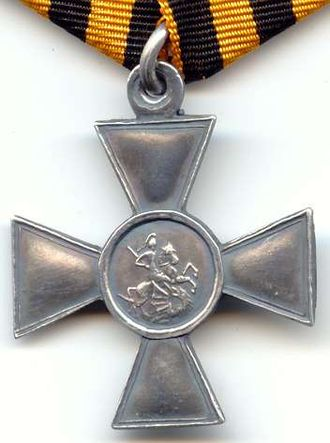 Cross of St. George - Imperial Cross of Saint George IV class