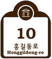 Cultural Properties and Touring for Building Numbering in South Korea (Museum) (Example 2).png