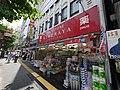 DRUG STORE KIMURAYA - panoramio.jpg