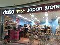 Daiso (Festival Supermall branch) storefront.jpg
