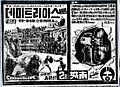 Demetrius and the Gladiators Seongnam Theatre Ad 1956.jpg