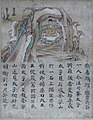 Detached segment of 'Inga kyo Sutra', No. 1, 13th century, Tokyo National Museum.JPG