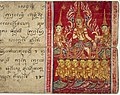 Devas (minor divinities) accompanying a bodhisattva Wellcome L0030818.jpg