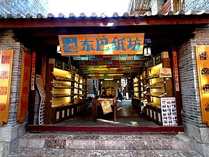 Dongba - Dongba paper shop in the old town Lijiang