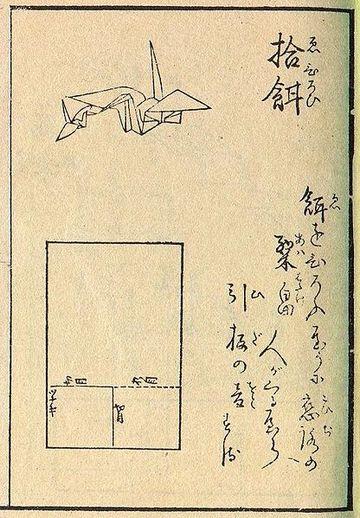 飛行機 折り紙 折り紙 歴史 : wikiwand.com