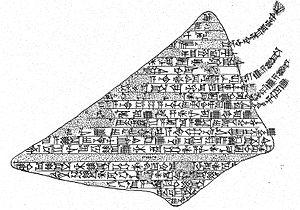 Enlil-nadin-ahi - Image: Enlil nadin ahe kudurru