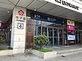 Entrance No.4 of Confucius Temple Station.jpg