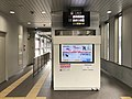 Entrance of Tennoji-Ekimae Station.jpg
