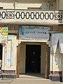Entry way of Comilla Town Hall Library (Birchandra Pathagar), 2019-01-05 07.jpg