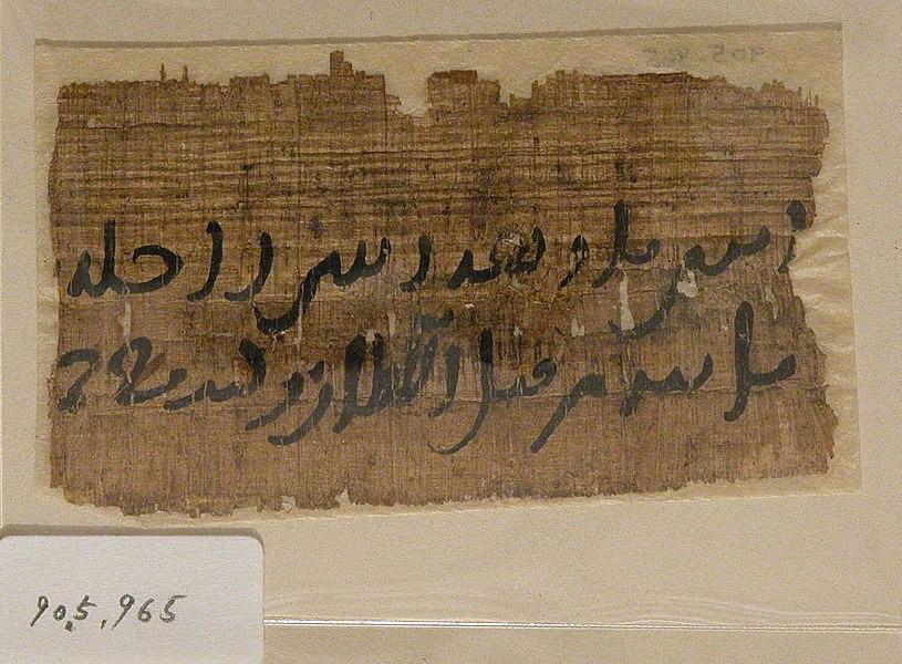 arabic papyri - image 9