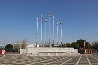 Gate of China Pharmaceutical University.jpg