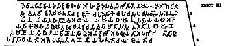 Major Rock Edicts - Major Rock Edict 3 (Girnar)