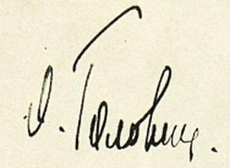 Fyodor Aleksandrovich Golovin - Image: Golovin Signature
