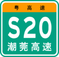 Guangdong Expwy S20 sign with name.png