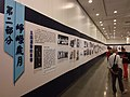 HKCL 香港中央圖書館 CWB 舊圖片展覽 old photos exhibition black & white 中華民國 ROChina 五四運動 1919-05-04 May Fourth Movement the 100th year April 2019 SSG 44.jpg