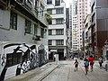 HK 上環 Sheung Wan 差館上街 Upper Station Street 太平山街 Tai Ping Shan Street Tai Shan House wall graffiti Aug 2016 DSC.jpg
