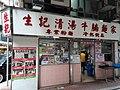HK 上環 Sheung Wan 畢街 Burd Street Hillier Street San Kee noodle shop Saturday morning December 2019 SS2 03.jpg