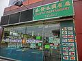 HK 九龍城 Kln City 城南道 South Wall Road Prince Ritz Feb-2014 ZR2 shop Tai Fat Restaurant sign.JPG