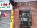 HK 深水埗 Sham Shui Po Pei Ho Street April 2021 SS2 04.jpg