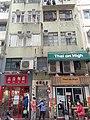 HK SYP 西營盤 Sai Ying Pun 正街 Centre Street 高街 High Street February 2020 SS2 05.jpg