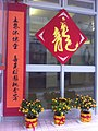 HK Sheung Wan 磅巷 Pound Lane 天主教總堂區學校 Cathonic Mission School Chinese New Year decoration 010 Jan-2012.jpg
