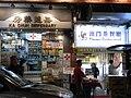 HK TST night Lock Road 嘉進 Ka Chung Dispensory 澳門茶餐廳 Macau Restaurant.JPG