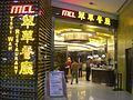 HK Tseung Kwan O Po Lam Metro City 2 MCL Tsui Wah Restaurant.JPG