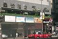 HK Wan Chai Hennessy Road Empire Hotel a.jpg