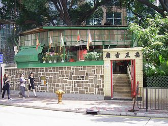 Electric Road - Ngo Wong Temple along Electric Road.