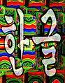 Hangul (dancheong style).jpg