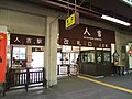 Hitoyoshi Station ticket gate.jpg