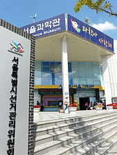 Hyehwa fall 2014 004 (Seoul National Science Museum).JPG