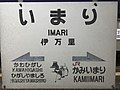 Imari Station Sign (Matsuura Railway) 2.jpg