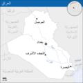 Iraq - Location Map (2013) - IRQ - UNOCHA-ar.png
