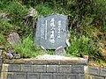 Ishibashiyama Historic Battlefield.jpg