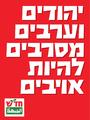 JEWS&ARABS.png