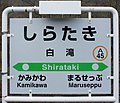 JR Sekihoku-Main-Line Shirataki Station-name signboard.jpg