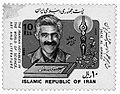 Jalal al ahmad stamp.JPG