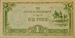 Japanese One Pound note- Occupation currency Oceania.jpg