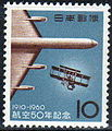 Japanese aviation 50Years stamp.JPG