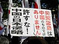 Japanese conservative holds a placard on anti-Chinese government 03.jpg