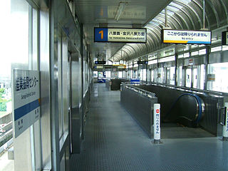 Sangyōshinkō Center Station Railway station in Yokohama, Japan